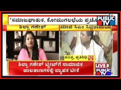 Shilpa Ganesh Uses Singular Language Against Siddaramaiah In Her Tweet