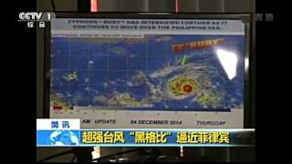 """超强台风""""黑格比""""逼近菲律宾"""