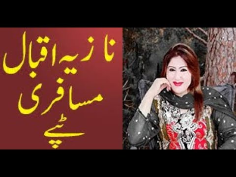 Nazia Iqbal | Zama Da Bar Kali Janana | Pashto New Songs 2018 | Pashto Tapay Tapaezi 2018 | HD Video