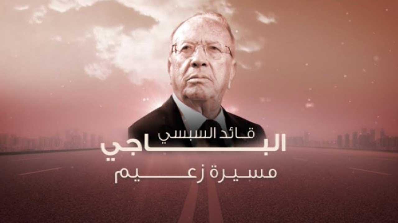 Mohamed Béji Caïd Essebsi - وثائقي: الذكرى الأولى لرحيل الزعيم الباجي قائد السبسي