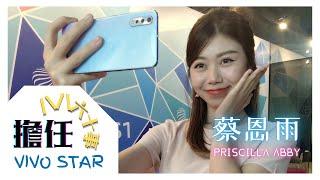 蔡恩雨擔任 vivo star - 8 E-News