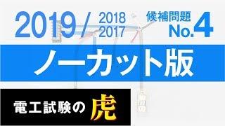 2019年度 第二種電気工事士技能試験 候補問題No.4 ノーカット版 (2018/2017年度対応)