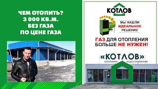 Отопление БЕЗ ГАЗА 1 600 кв.м. + 1 200 кв.м  г.Екатеринбург Полевской тракт (1 этап)