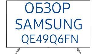 Телевизор Samsung QE49Q6FNA (QE49Q6FNAUXRU, QE49Q6FNAU, QE49Q6FN, QE49Q6F, QE49Q6FNAUXUA, Q6F, Q6FN)
