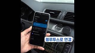 [코시] 버튼 차량용 블루투스 핸즈프리_AT1394BT…