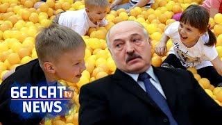 Лукашэнка спужаўся дзяцей. NEXTA на Белсаце | Лукашенко испугался детей