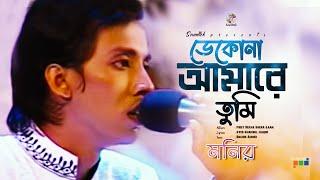 Monir - Dekona Amare | Firey Dekha Shera Gaan | Soundtek
