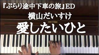 ??【弾いてみた】「愛したいひと」『ぶらり途中下車の旅』のエンディングテーマ/横山だいすけ【ピアノ】