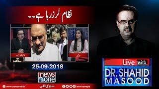 Live with Dr.Shahid Masood | 25-September-2018 | Asif Zardari | NRO | Money Laundering