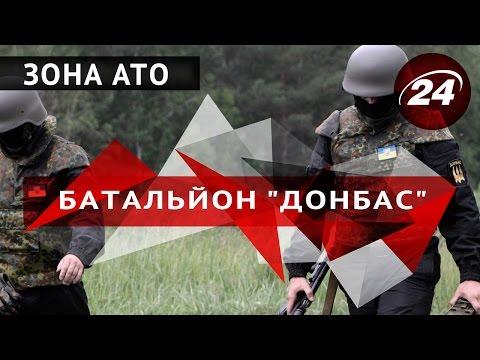 Зона АТО. Батальйон