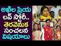 Minister Akhila Priya Love Story | Allagadda| Nandyala| Engagement| Marriage| Take One Media| Andhra