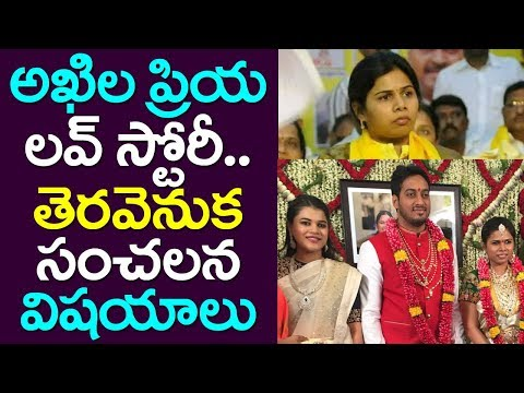 Minister Akhila Priya Love Story | Allagadda | Nndyala| Engagement| Marriage| Take One Media| Andhra