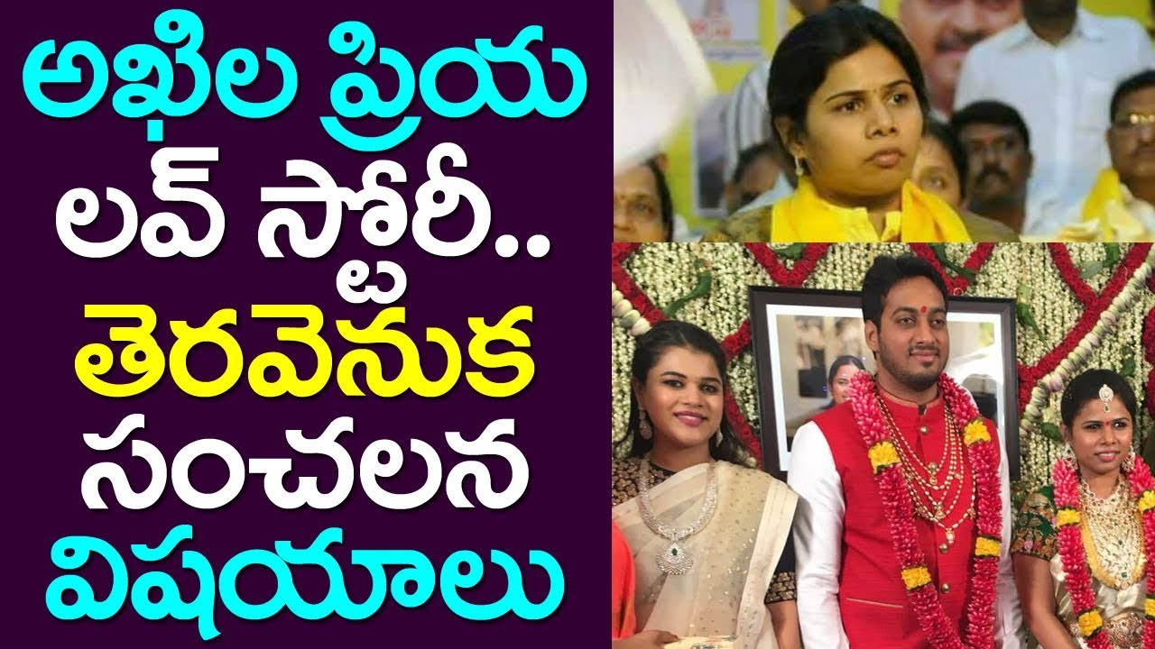 Minister Akhila Priya Love Story | Allagadda| Nandyala| Engagement| Marriage| Take One Media| Andhra
