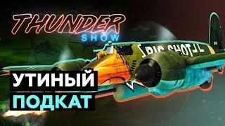 Thunder Show: Утиный подкат