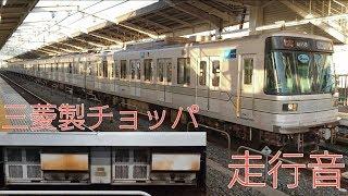 【美しいチョッパ音♪】東京メトロ03系 走行音(三菱製チョッパ)