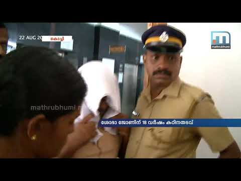 Varappuzha Sex Abuse Case: Sobha John Sentenced To 18 Year RI| Mathrubhumi News