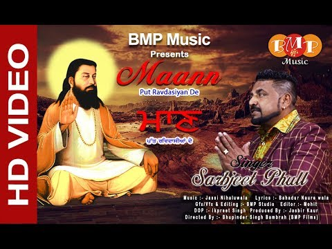 Guru Ravidaas Ji De Janam Divas Te II Maann II Video II Sarbjeet Phull II BMP Music