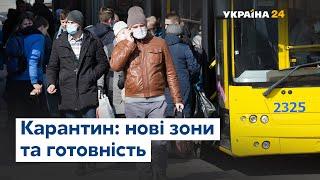 Карантин в Україні: зони по регіонах та стан готовності