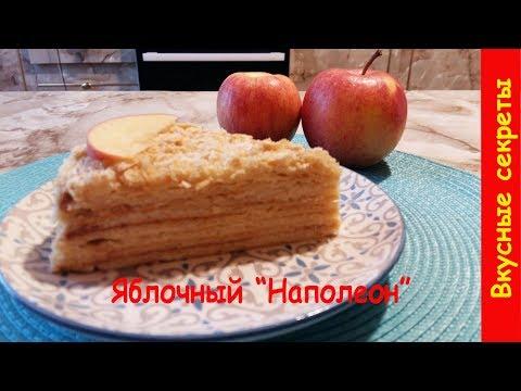 Яблочный Наполеон. Вкуснейший яблочный торт!