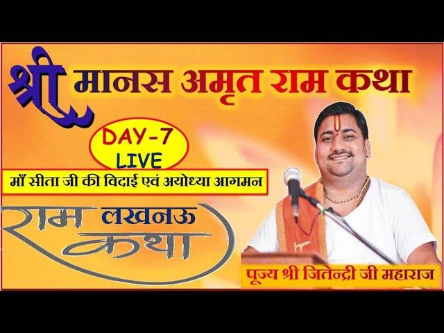 श्री मानस अमृत राम कथा | Pujya Shri Jitendri Ji Maharaj |  Day-7 Rajajipuram | Lucknow Ram Katha