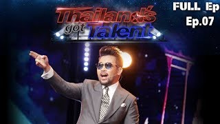THAILAND'S GOT TALENT 2018 | EP.07 | 17 ก.ย. 61 Full Episode