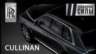 Знакомство с Rolls-Royce Cullinan 2019
