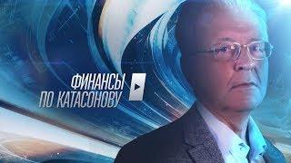 Финансы по Катасонову: Биткойн и настоящие деньги - кто аутсайдер?
