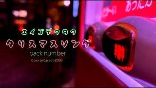 【英語で歌う】 クリスマスソング (Short Ver) - back number (Cover by Castro / 歌詞付き)