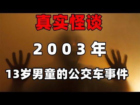 2003年,13岁男童公交车事件【怪谈系列】