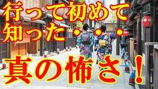 【海外の反応】日本大好き親日外国人がびっくり!!中国人が日本に来て受...