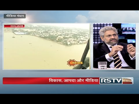 Media Manthan - News coverage of Chennai Floods