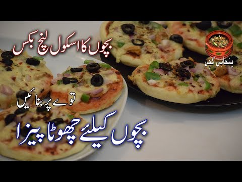 Mini Pizza for Children's School Lunch Boxبچوں کے اسکول کیلئے چھوٹا پیزا Easy Mini Pizza Recipe (PK)
