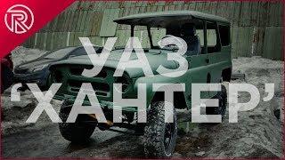 Уаз Хантер – покраска автомобиля в Сверхпрочное покрытие ТИТАН!