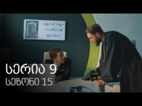 Chemi colis daqalebi - seria 9 sezoni 15