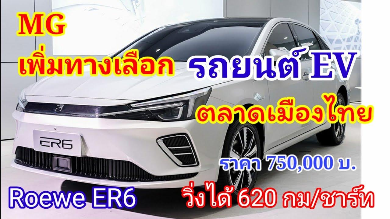 Roewe ER6 รถยนต์พลังงานไฟฟ้า ที่ MG น่าจะนำเข้ามาทำตลาดในไทย ราคาเริ่มต้น 750,000 บาท