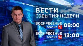 Вести Ставропольский край. События недели (11.07.2021)