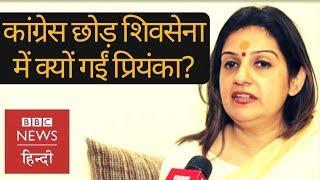 Baixar Priyanka Chaturvedi: Why she quit Congress and joined Shiv Sena (BBC Hindi)