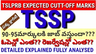 #TSLPRB||TSLPRB TSSP EXPECTED CUTTOFF MARKS||TSLPRB FIRE EXPECTED||TSLPRB CIVIL EXPECTED CUTTOFF