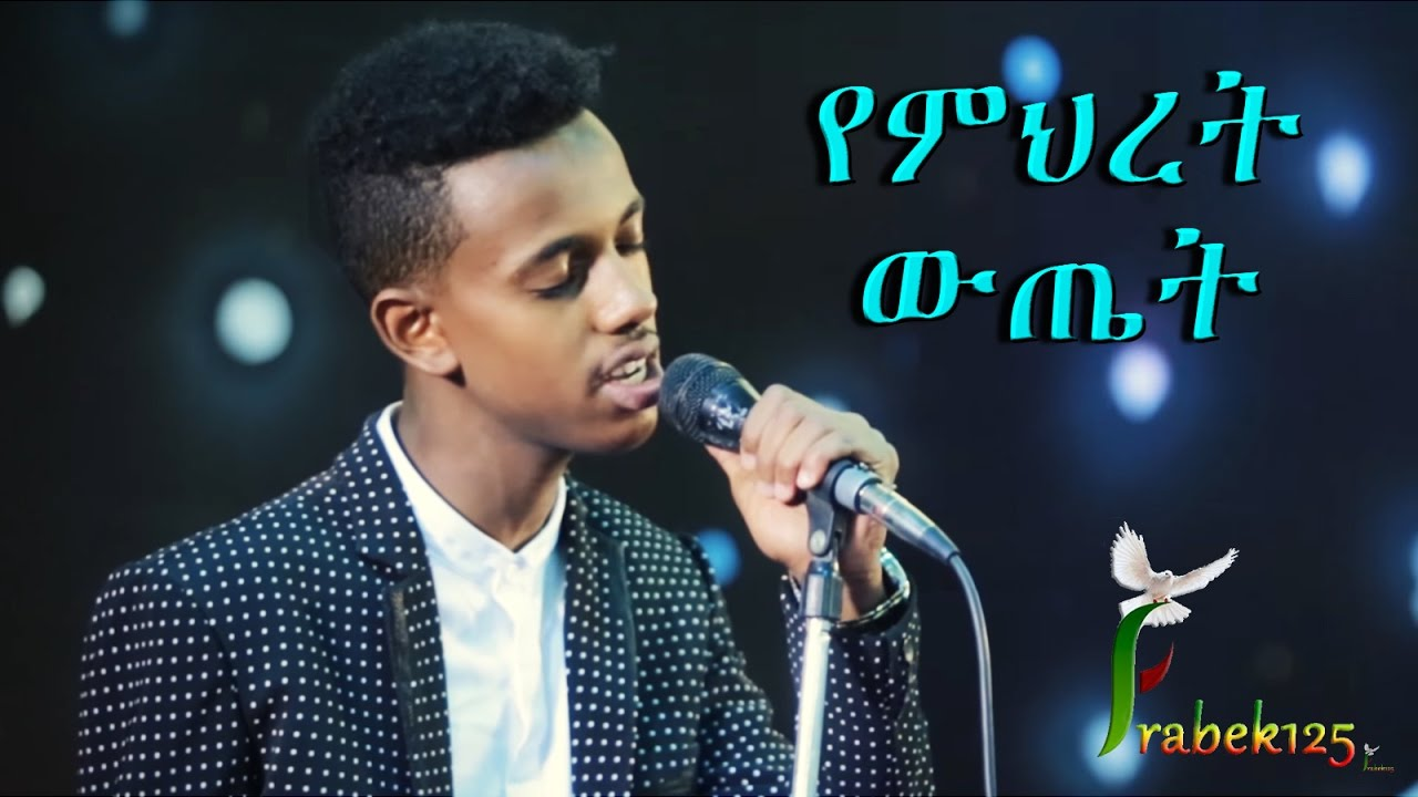 Protestant Amharic Musmur Download Free Mp3 Song - Mp3tunes