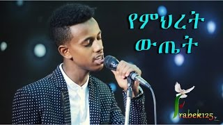 """Yemeret Wetet""  Yakob Million  New Amazing Amharic Protestant Mezmur 2017(Official Video)"