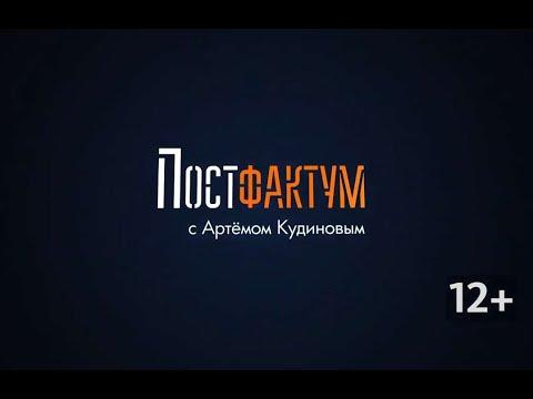 «Постфактум»: о качестве работы краевого правительства