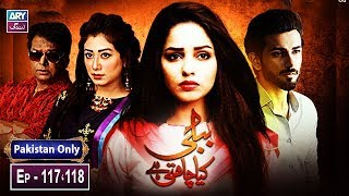 Bubbly Kya Chahti Hai Episode 117 & 118 - ARY Zindagi Drama