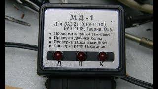 Огляд МД-1 Для ВАЗ 2110, 09, 08, Ока, Таврія
