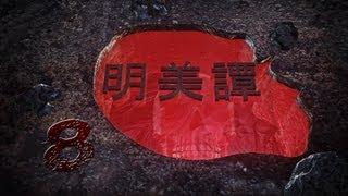 Im Herz der Finsternis - Akemi Tan 「明美譚」「PC」 Part 8