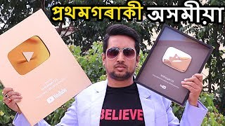 First Assamese to receive Gold play button | Its a record Gold play button First time in Assam