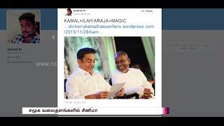 Ilaiyaraja and Kamal Haasan teaming up after a decade | Social Media