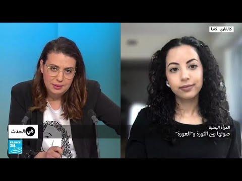 الـمرأة اليمنية: صوتها بين الثورة و-العورة-  - 17:55-2021 / 6 / 18