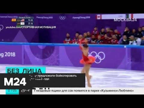 Российские депутаты предложили бойкотировать Олимпийские игры 2020 года - Москва 24