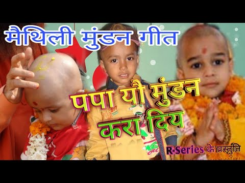 मैथिली मुंडन गीत | पपा यौ मुंडन करा दीय | Maithili Mundan Geet
