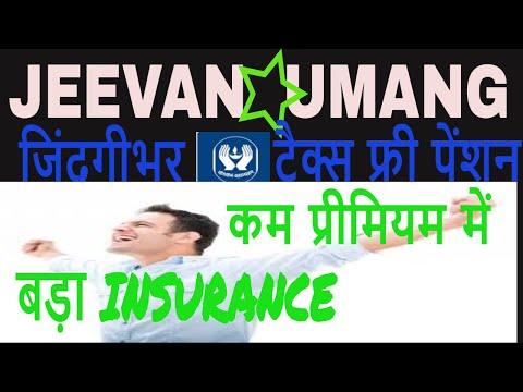 LIC JEEVAN UMANG 845 FULL DETAILS IN HINDI